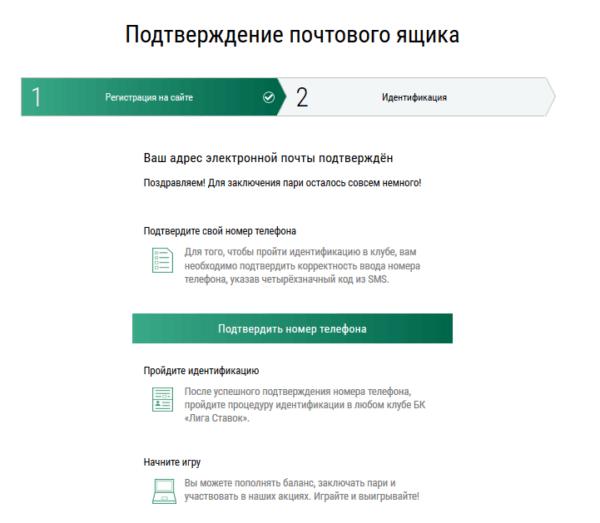 Лига ставок букмекерская контора официальный сайт адреса париматч оскар