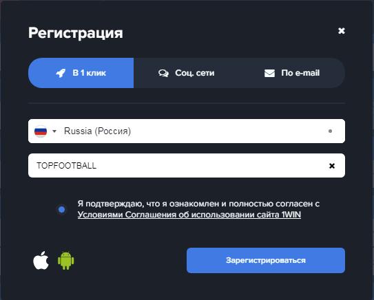 1 ВИН регистрация в 1 клик