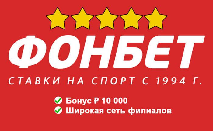 Фонбет - Ставки на спорт с 1994 года. Бонус 10000 Тенге, Широкая сеть филиалов