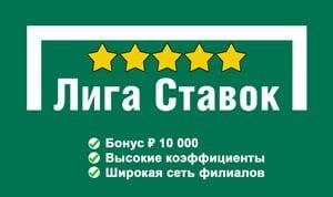 контора букмекерская ставок лига com