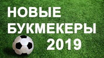 Новые букмекерские конторы 2019