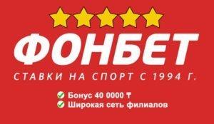 Фонбет букмекерская контора Казахстан