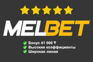 Мелбет букмекерская контора