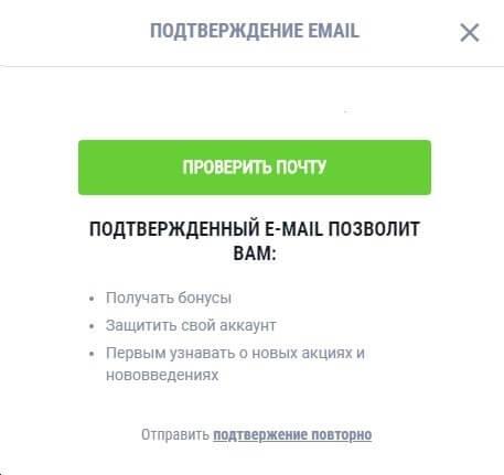 Подтверждении e-mail ГГ Бет