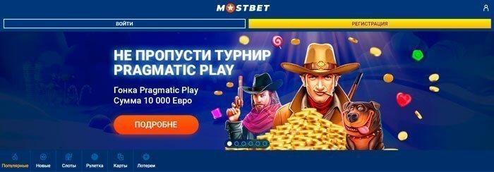 Казино Мостбет