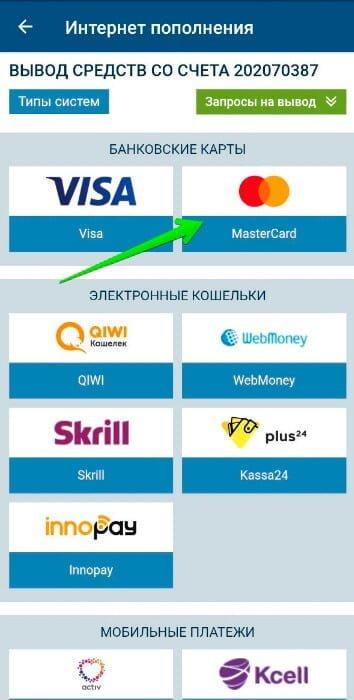 Вывод на банковскую карточку