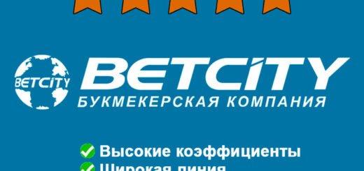 Betcity KZ