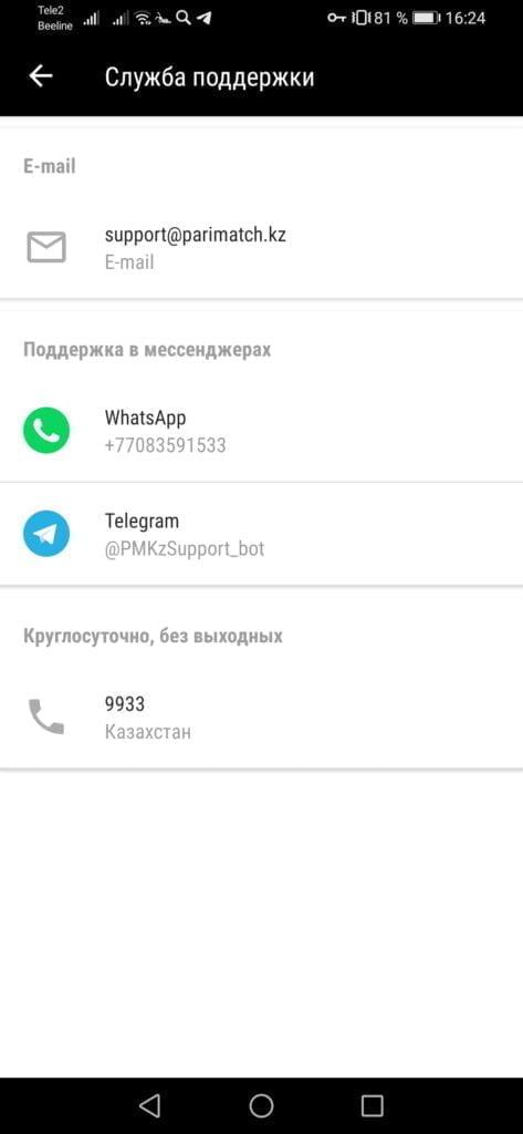 Техподдержка Париматч Казахстан
