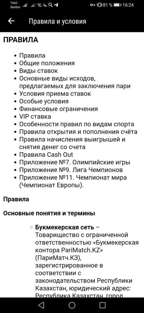 Личный кабинет Париматч КЗ