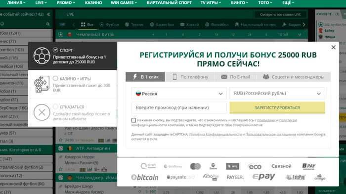 Регистрация на сайте Betwinner