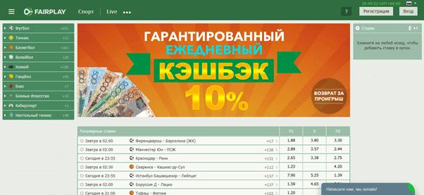 fair play букмекерская контора казахстан