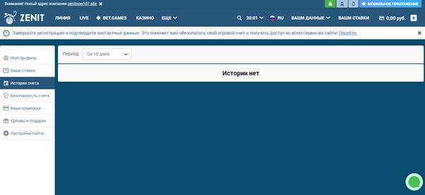 зенит букмекерская контора официальный сайт