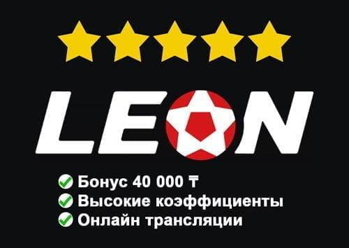 leon kz