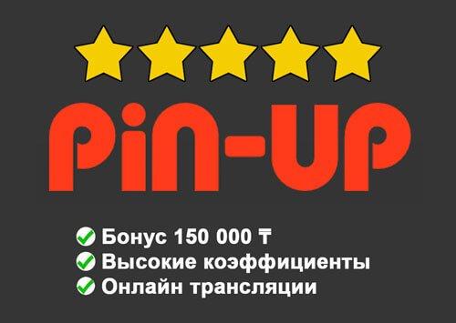 pin-up kz